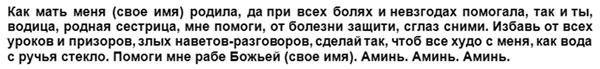 prigovor-ot-vozmozhnogo-zabolevanija-tekst