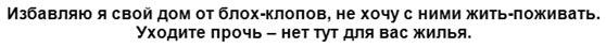 prognat-tarakanov-cherez-dver-tekst