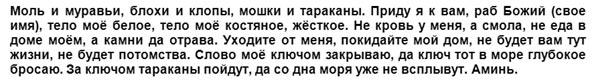 ritual-ne-dlja-slabonervnyh-tekst