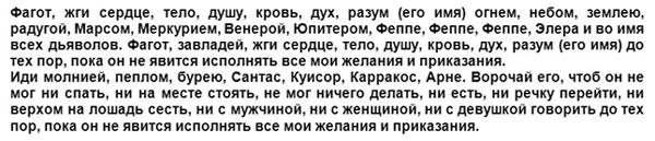 silnyj-zagovor-chtoby-paren-vernulsja-tekst