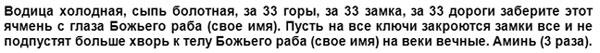 universalnyj-zagovor-ot-jachmenja-tekst
