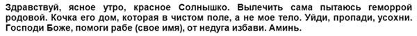 ustranenie-bolezni-u-rozhenic-tekst