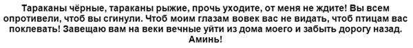 zagovor-chetyre-tarakana-i-sverchok-tekst