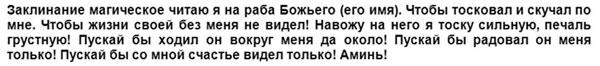 zagovor-chtoby-molodoj-chelovek-tjagotilsja-tekst