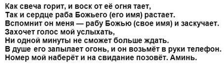 zagovor-chtoby-paren-skuchal-tekst
