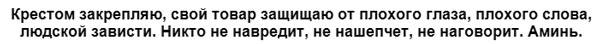 zagovor-na-bulavku-na-torgovlju-tekst