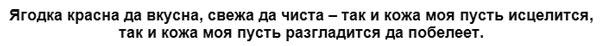 zagovor-na-bulavku-ot-jekzemy-tekst