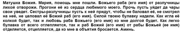 zagovor-na-bulavku-ot-sopernicy-tekst