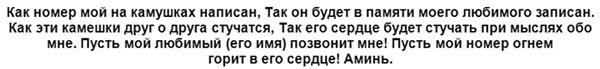 zagovor-na-kamushki-tekst