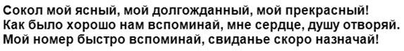 zagovor-na-nemedlennyj-zvonok-tekst