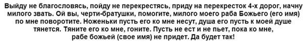zagovor-na-perekrestok-tekst