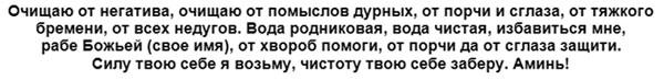 zagovor-na-vodu-ot-porchi-tekst