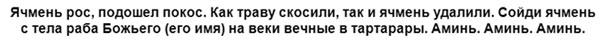 zagovor-ot-jachmenja-na-kukish-tekst