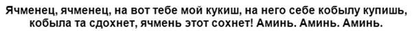 zagovor-ot-jachmenja-u-rebenka-tekst