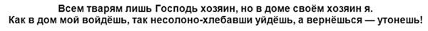 zagovor-ot-tarakanov-v-kvartire-tekst