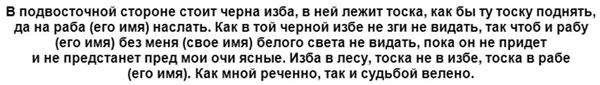 zagovor-otchitka-tekst