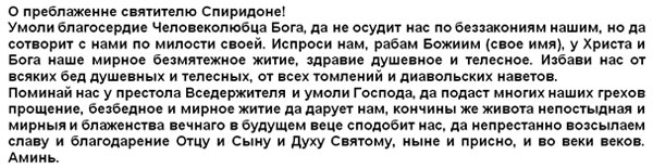 akafist-Spiridonu-Trimifuntskomu-slova