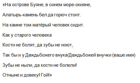 jazychkski-obrjad