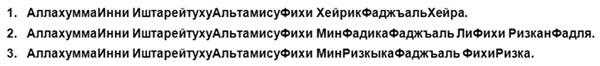 jekspress-molitvy-pri-sdelke-slova