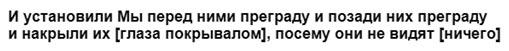 koranicheskie-ajata-russkij-perevod