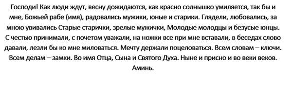legkij-zagovor-na-ljubov-tekstlegkij-zagovor-na-ljubov-tekst