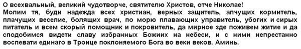 molitva-Nikolaju-Chudotvorcu-na-vyigrysh-slova
