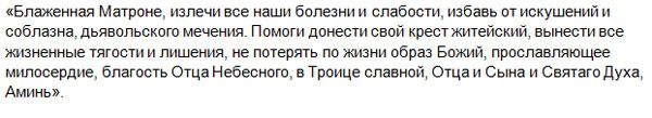 molitva-ot-alkogolizma-Matrone-Moskovskoj