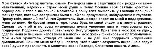 molitva-ot-vangi-na-vyigrysh-slova