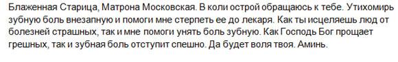 molitva-ot-zubnoj-boli-Matrone-Moskovskoj