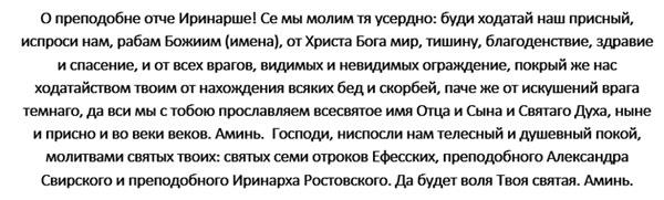molitva-prepodobnomu-Irinarhu-Rostovskomu-slova