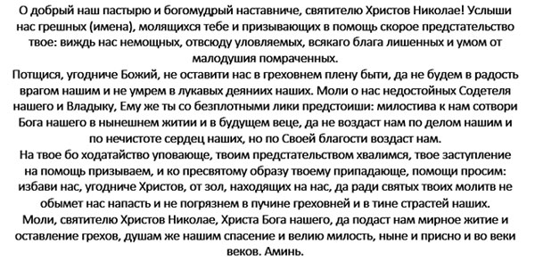 molitva-prepodobnomu-Nikolaju-Chudotvorcu-slova