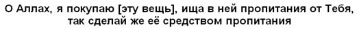 molitvennye-slova-na-russkom