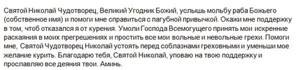 molitvy-ot-tabachnoj-zavisimosti-Nikolaju-Chudotvorcu