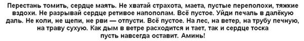 nagovor-dlja-ohlazhdenija-chuvstv-slova