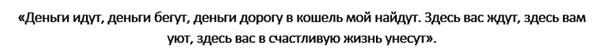 nagovor-na-koshelek-dlja-privlechenija-finansov-slova
