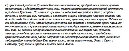 obrashhenie-k-Ioannu-Voinu