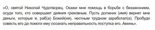obrashhenie-k-Nikolaju-Chudotvorcu