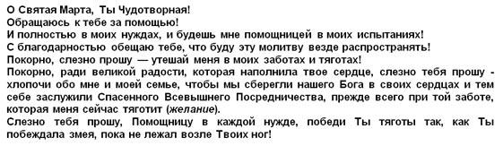 obrashhenie-k-Svjatoj-Marte-tekst-molitvy