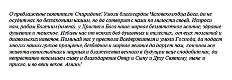 obrashhenie-k-Svjatomu-Spiridonu-Trimifuntskomu