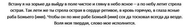 obrjad-na-ljubov-muzhchiny-tekst