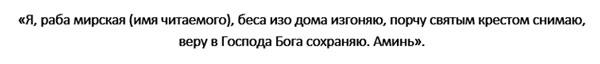 pagovor-na-snjatie-zakljatija-slova