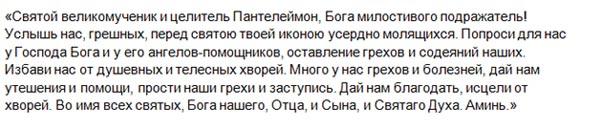 pravoslavnaja-molitva-ot-pupochnoj-gryzhi