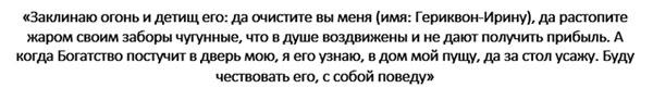 prazdnichnyj-zagovor-na-Ivana-Kupala-slova
