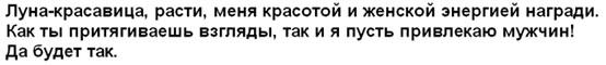 prizyv-k-rastushhej-lune-slova