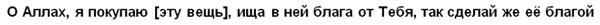 proiznoshenie-akbar-na-russkom