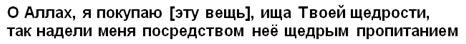 proiznoshenie-akbar-vtoroj-variant-na-russkom