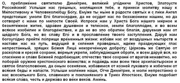 proshenie-k-Dmitriju-Rostovskomu-tekst
