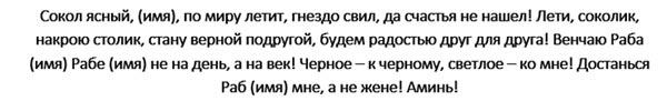 ritual-na-ljubov-zhenatogo-tekst