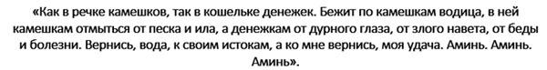 ritual-ot-denezhnyh-problem-slova