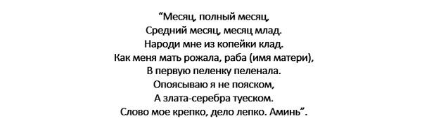 ritual-s-monetkoj-slova